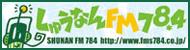 しゅうなんfm78.4